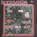 Various Artists - Rockmapa 2 - LP